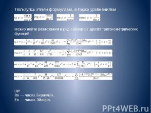 Пользуясь этими формулами, а также уравнениями Пользуясь этими формулами, а такж