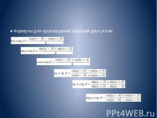 Произведения   ♦ Формулы для произведений функций двух углов: