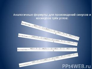 Аналогичные формулы для произведений синусов и косинусов трёх углов: