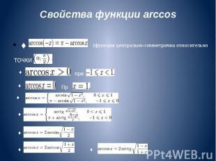 Свойства функции arccos ♦