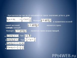 Арктангенсом числа m называется такое значение угла α, для которого Арктангенсом