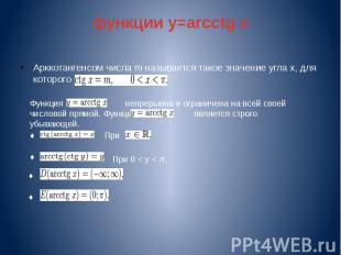 функции y=arcctg x Арккотангенсом числа m называется такое значение угла x, для