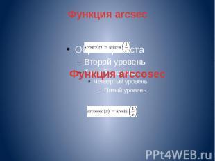 Функция arcsec
