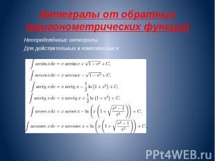 Интегралы от обратных тригонометрических функций