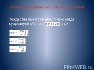 Универсальная тригонометрическая подстановка Тождества имеют смысл, только когда