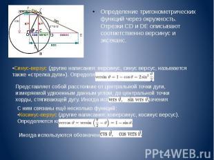 Определение тригонометрических функций через окружность. Отрезки CD и DE описыва
