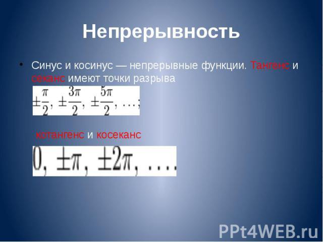 Непрерывность Синус и косинус — непрерывные функции. Тангенс и секанс имеют точки разрыва