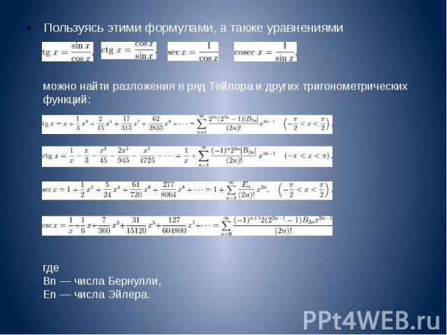 Пользуясь этими формулами, а также уравнениями Пользуясь этими формулами, а также уравнениями