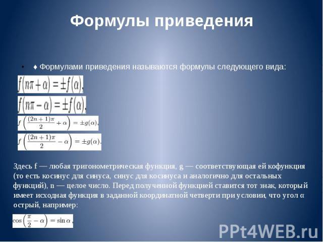 Формулы приведения ♦ Формулами приведения называются формулы следующего вида: