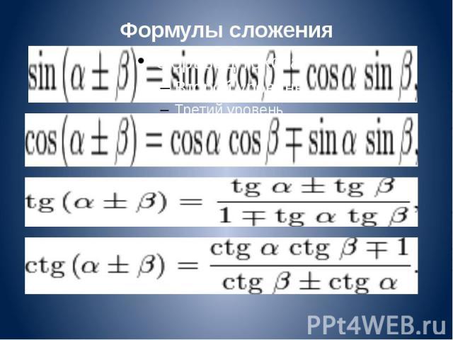 Формулы сложения