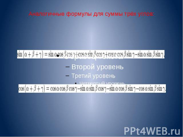 Аналогичные формулы для суммы трёх углов: