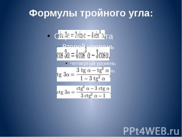 Формулы тройного угла:
