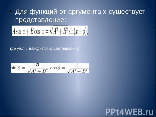 Для функций от аргумента x существует представление: Для функций от аргумента x существует представление: