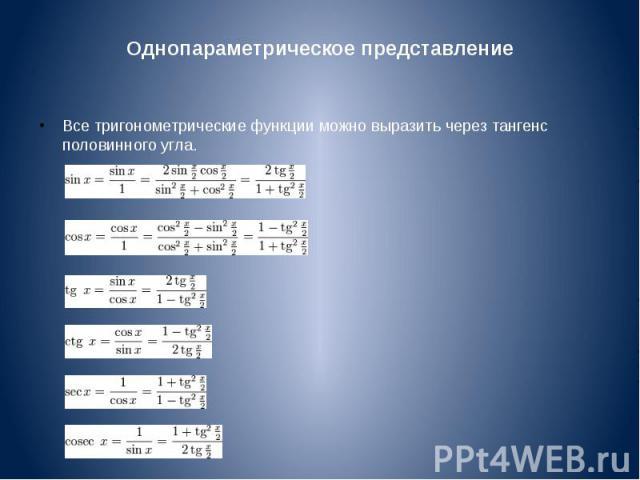 Однопараметрическое представление Все тригонометрические функции можно выразить через тангенс половинного угла.