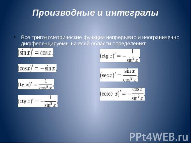 Производные и интегралы Все тригонометрические функции непрерывно и неограниченно дифференцируемы на всей области определения: