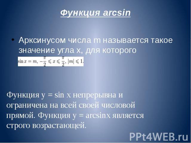 Функция arcsin Арксинусом числа m называется такое значение угла x, для которого