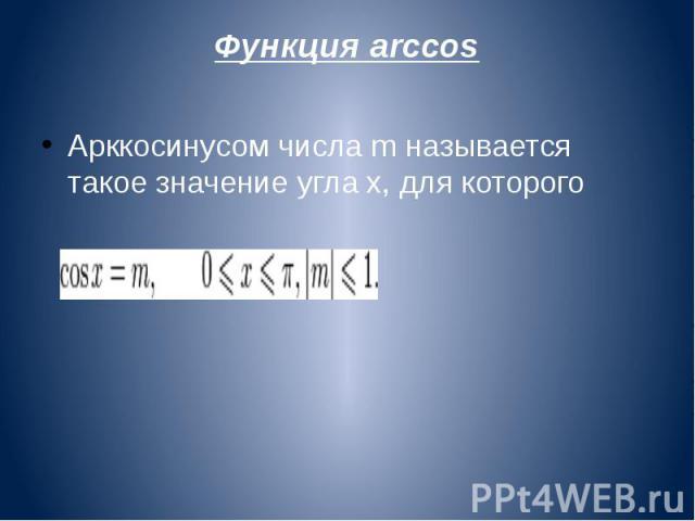 Функция arccos Арккосинусом числа m называется такое значение угла x, для которого