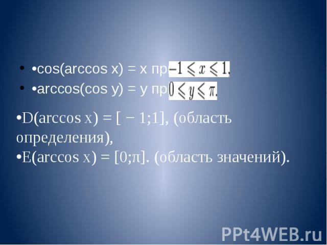•cos(arccos x) = x при •arccos(cos y) = y при