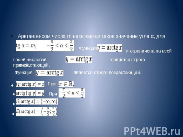 Арктангенсом числа m называется такое значение угла α, для которого Арктангенсом числа m называется такое значение угла α, для которого