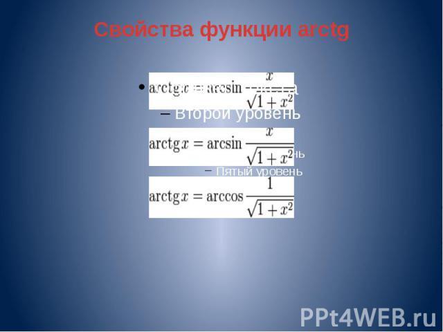 Свойства функции arctg