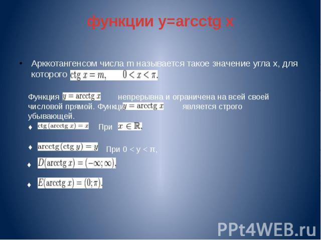 функции y=arcctg x Арккотангенсом числа m называется такое значение угла x, для которого