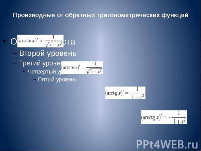Производные от обратных тригонометрических функций