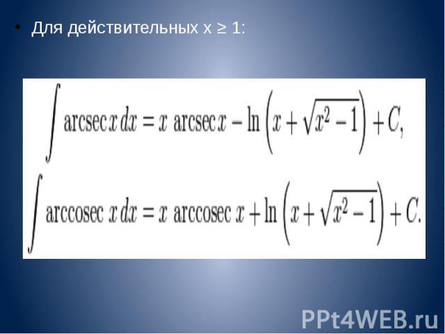 Для действительных x ≥ 1: Для действительных x ≥ 1: