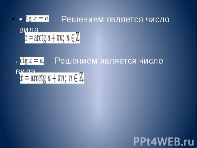 • Решением является число вида • Решением является число вида