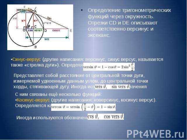 Определение тригонометрических функций через окружность. Отрезки CD и DE описывают соответственно версинус и эксеканс. Определение тригонометрических функций через окружность. Отрезки CD и DE описывают соответственно версинус и эксеканс.