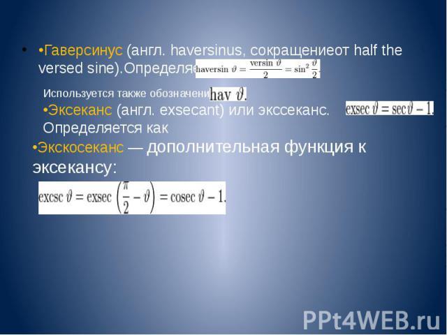 •Гаверсинус (англ. haversinus, сокращениеот half the versed sine).Определяется как •Гаверсинус (англ. haversinus, сокращениеот half the versed sine).Определяется как