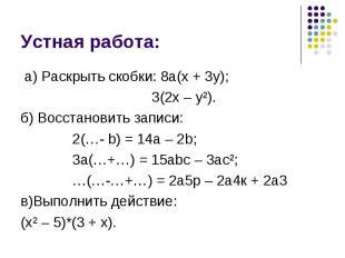 а) Раскрыть скобки: 8а(х + 3у); а) Раскрыть скобки: 8а(х + 3у); 3(2х – у²). б) В