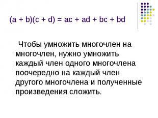 Чтобы умножить многочлен на многочлен, нужно умножить каждый член одного многочл