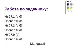 № 27.1 (а,б) № 27.1 (а,б) Проверяем! № 27.3 (а,б) Проверяем! № 27.9 (а) Проверяе