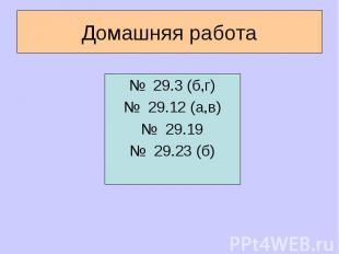 № 29.3 (б,г) № 29.3 (б,г) № 29.12 (а,в) № 29.19 № 29.23 (б)