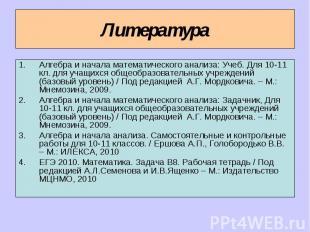 Алгебра и начала математического анализа: Учеб. Для 10-11 кл. для учащихся общео