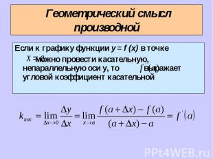 Если к графику функции y = f (x) в точке Если к графику функции y = f (x) в точк