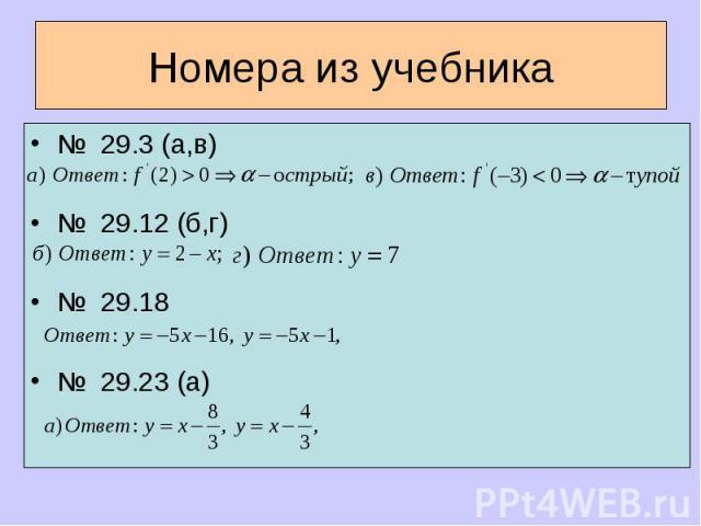 № 29.3 (а,в) № 29.3 (а,в) № 29.12 (б,г) № 29.18 № 29.23 (а)