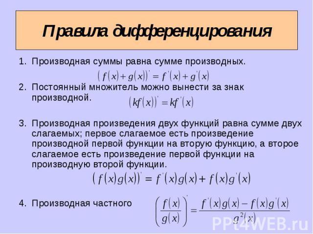 Производная суммы равна сумме производных. Производная суммы равна сумме производных. Постоянный множитель можно вынести за знак производной. Производная произведения двух функций равна сумме двух слагаемых; первое слагаемое есть произведение произв…