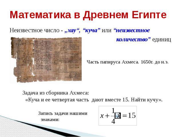 """Математика в Древнем Египте Неизвестное число - """"хау"""", """"куча"""" или """"неизвестное количество"""" единиц"""