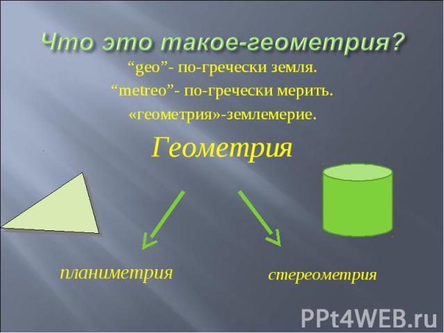 """""""geo""""- по-гречески земля. """"geo""""- по-гречески земля. """"metreo""""- по-гречески мерить. «геометрия»-землемерие. Геометрия"""