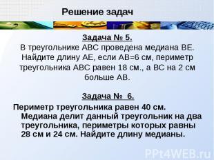 Задача № 6. Задача № 6. Периметр треугольника равен 40 см. Медиана делит данный
