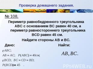 № 108. № 108. Периметр равнобедренного треугольника АВС с основанием ВС равен 40
