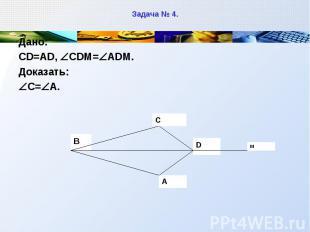 Дано: Дано: CD=AD, CDM= ADM. Доказать: C= A.