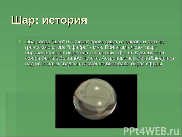 """Оба слова """"шар"""" и """"сфера"""" происходят от одного и того же греческого слова """"сфайра"""" - мяч. При этом слово """"шар"""" образовалось от перехода согласных сф в ш. В древности сфера была в большом почёте. Астрономически…"""