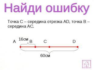 Точка С – середина отрезка AD, точка B – середина AC. Точка С – середина отрезка