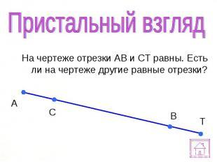 На чертеже отрезки АВ и СТ равны. Есть ли на чертеже другие равные отрезки? На ч