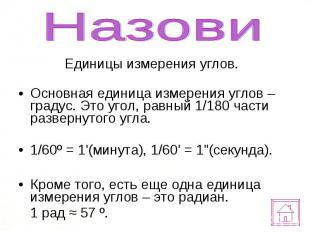 Единицы измерения углов. Единицы измерения углов. Основная единица измерения угл