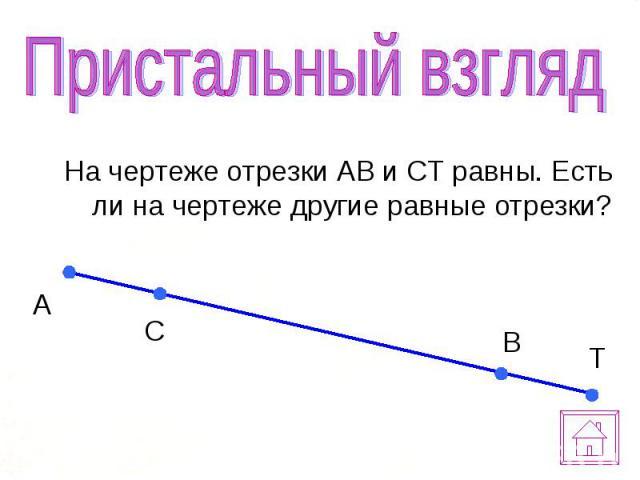 На чертеже отрезки АВ и СТ равны. Есть ли на чертеже другие равные отрезки? На чертеже отрезки АВ и СТ равны. Есть ли на чертеже другие равные отрезки?