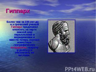 Более чем за 100 лет до н.э греческий ученый Гиппарх предложил опоясать на карте