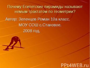 Автор: Зеленцов Роман 10а класс. Автор: Зеленцов Роман 10а класс. МОУ СОШ с.Стан